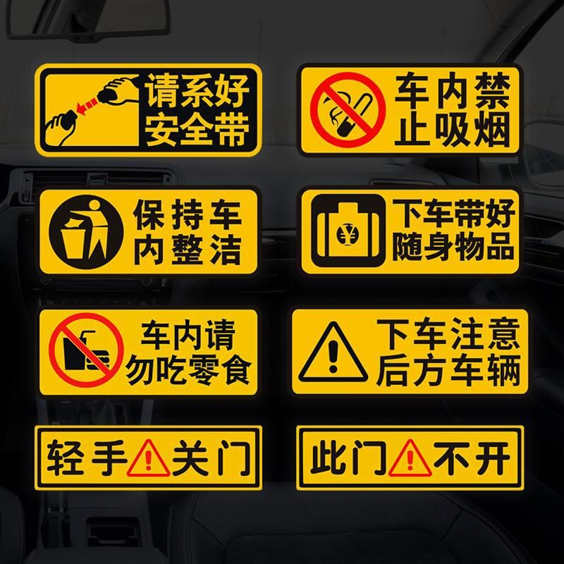 Car sticker car is not allowed to smoke and eat please fasten the seat belt this door does not open light door prompt sticker