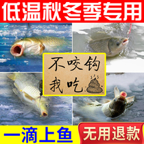 Autumn and winter nerve inducing factors fishing small medicine black pit wild fishing Trinidad lure bait additives carp artifact incense