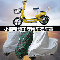 Electric car cover Motorcycle sunscreen rain battery car cover cover sunshade cover cover waterproofing thickened dustproof