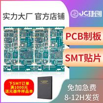 pcb打样pcb板制作SMT贴片加工定制加急电路板线路板单双面铝基板