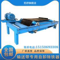 Self-unloading iron suction conveyor belt Strong magnet Strong magnetic magnet magnet Suspended permanent magnet separator conveyor belt