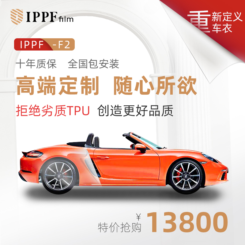 IPPF is suitable for Mercedes-Benz C-Class E-Class S-Class GLC260L E300 S400L stealth body TPU paint coating protection film