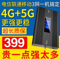 Amplificateur de signal de téléphone portable à trois réseaux 4G5G
