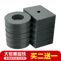 Large magnet magnet magnet high strength ordinary magnet square ring magnet with hole ring ferrite magnet