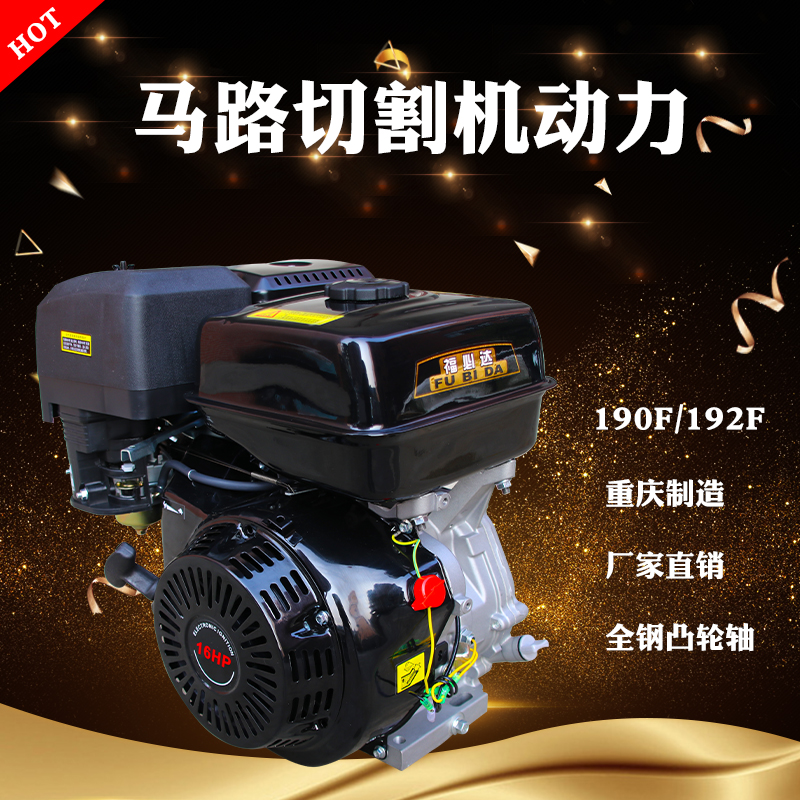 Chongqing 190F192F gasoline engine power puffing machine granule machine road cutting head engine