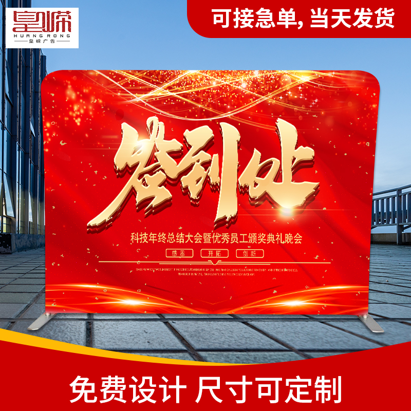 Pull the net exhibition shelf fast curtain show fast exhibition annual meeting check-in exhibition event signature wall live advertising background board customization