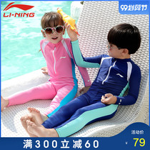 Li Ning childrens swimsuit boy jumpsuit boys and girls middle-aged childrens swimwear baby girl long-sleeved sun protection swim trunks suit