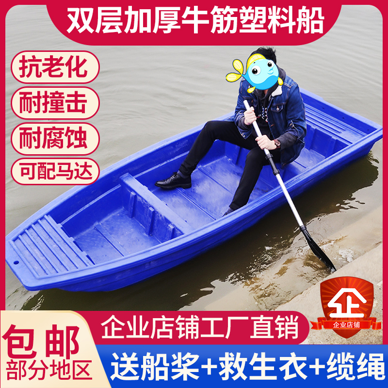 Thickened beef rib PE plastic fishing boat storm boat fishing channel clean cleaning boat breeding fishing boat plastic boat