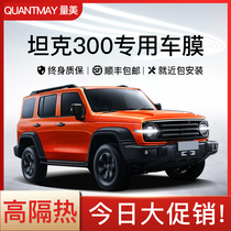 Great Wall weipai wey tank 300 car film whole car explosion-proof heat insulation film solar film front windshield film