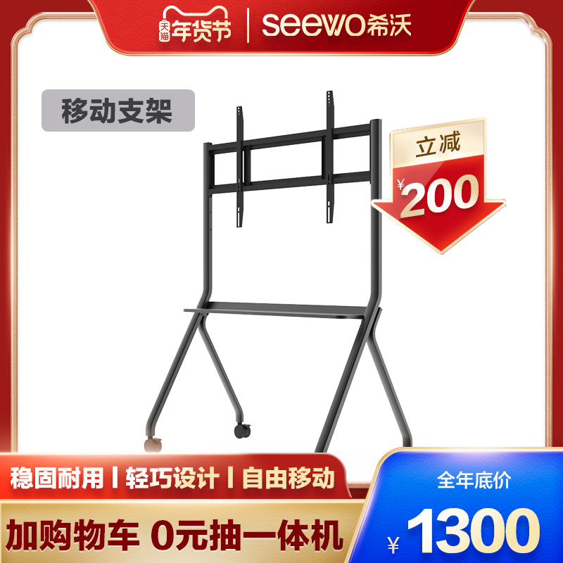 Seewo ST33 Interactive Smart Tablet Mobile Scaffolding for Shivo Interactive Smart Tablets