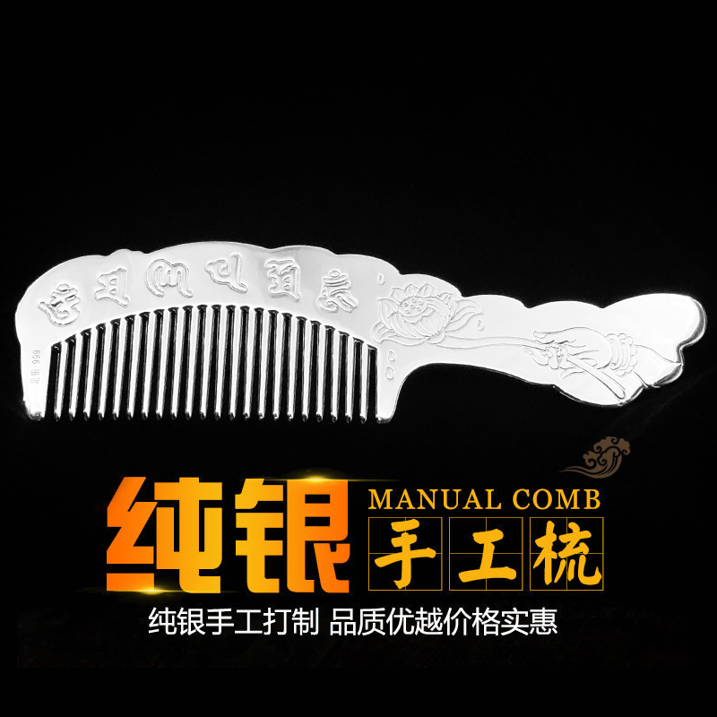 Old Fengxiang cloud silver comb S999 pure silver hand comb thousand feet Yunnan snowflake silver comb scraping health care to send mother