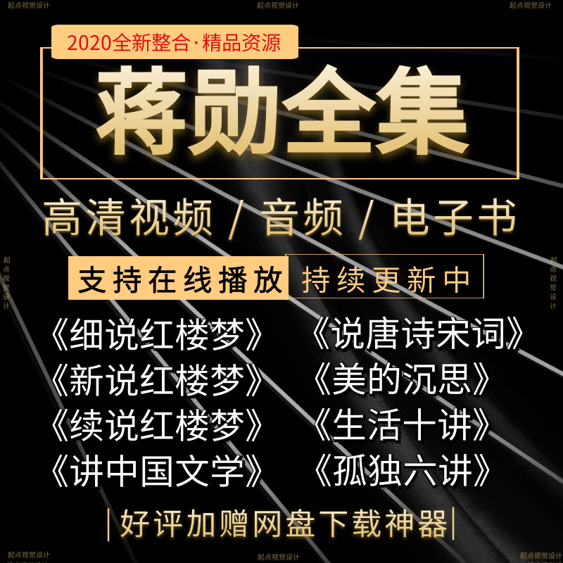 Song chinese audio detailing the text mp3 full set of film Red Mansion Dream Art History said Tang Jiangxun poetry