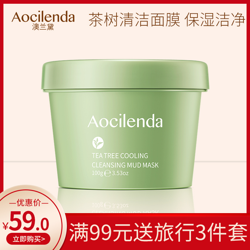 Orlande maternal tea tree mask clean moisturizing moisturizing can be used during pregnancy breastfeeding special skin care products