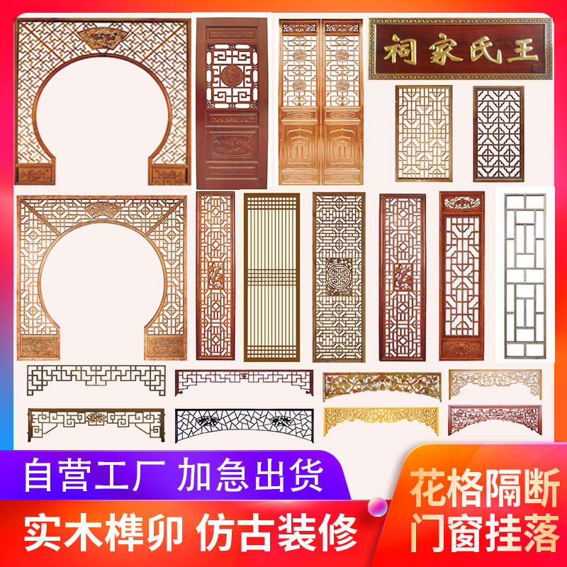 Dongyang wood carved solid wood flower grid moon hole door cut off the flower grid sky-style Xuanguan wood carving antique door and window background wall