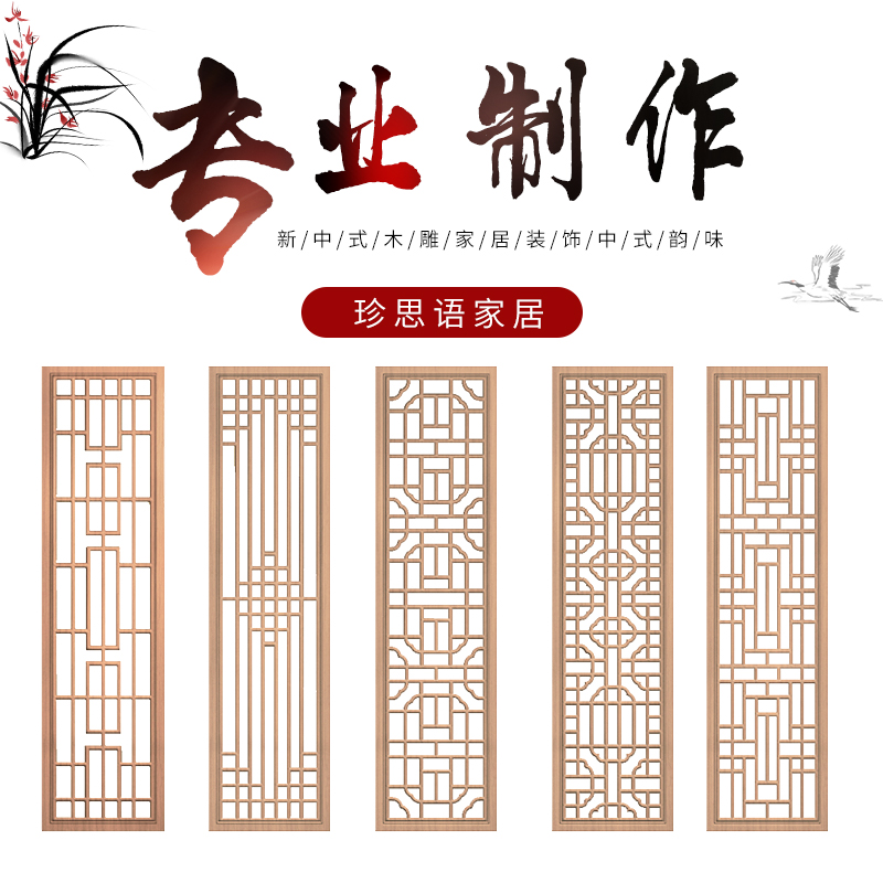 Dongyang wood carving new Chinese flower grid living room hollow solid wood partition mahogany screen antique door pane grille background wall