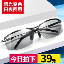 Night vision glasses driving special sunglasses men Day and night fishing discoloration polarized sunglasses male eyes