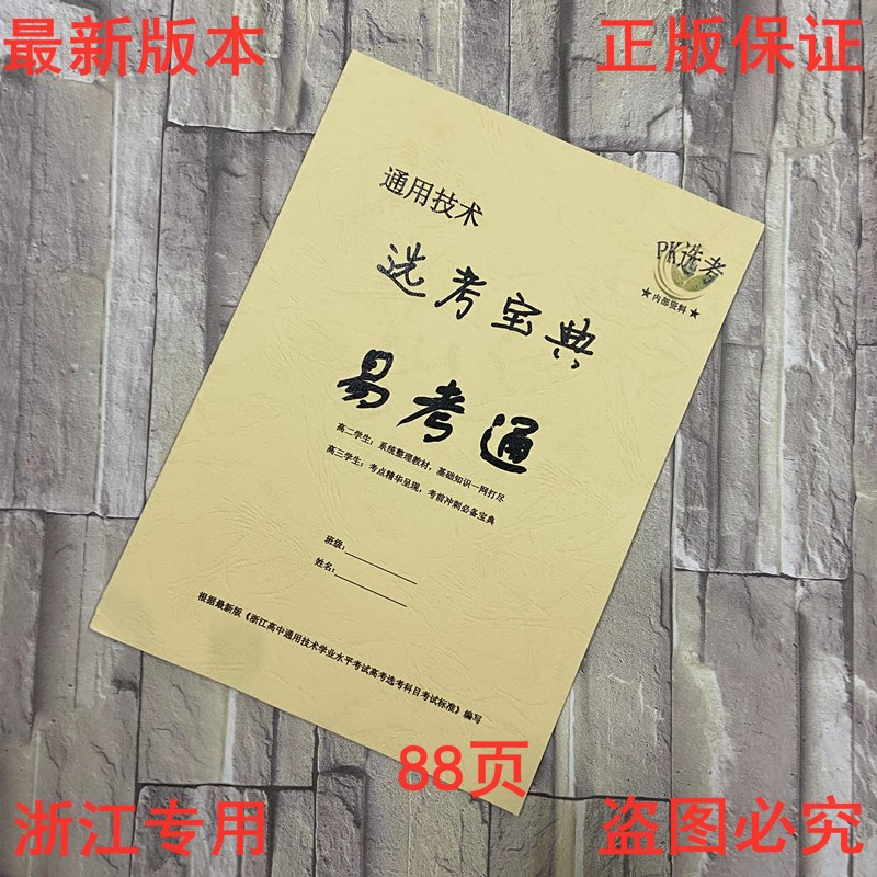 Notebook universal technology selection examination book manual easy to pass Zhejiang high school general technical knowledge point customization