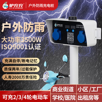 Donkey charge electric vehicle charging pile outdoor rain-proof community sweep code high-power socket electric vehicle smart charging station