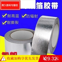 Fast-drying water tank single-sided thickened waterproof tape to fill the leak strong one paste to stop leakage white ceramic building heat-resistant flat top