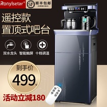 Ronylsetar tea bar machine household water dispenser vertical hot and cold under the bucket office remote control automatic water