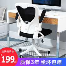Yi Kai student chair Learning lift writing seat Desk swivel chair Computer chair Office home ergonomic chair