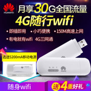 HUAWEI e8372 wireless network card desktop notebook computer on-board portable WiFi router and receiver