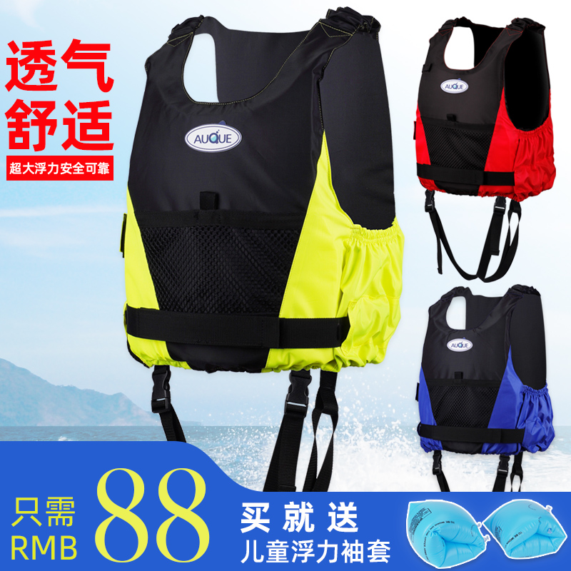 Life jacket adult buoyancy vest portable adult vest fishing light surf fishing male and girl survival clothes