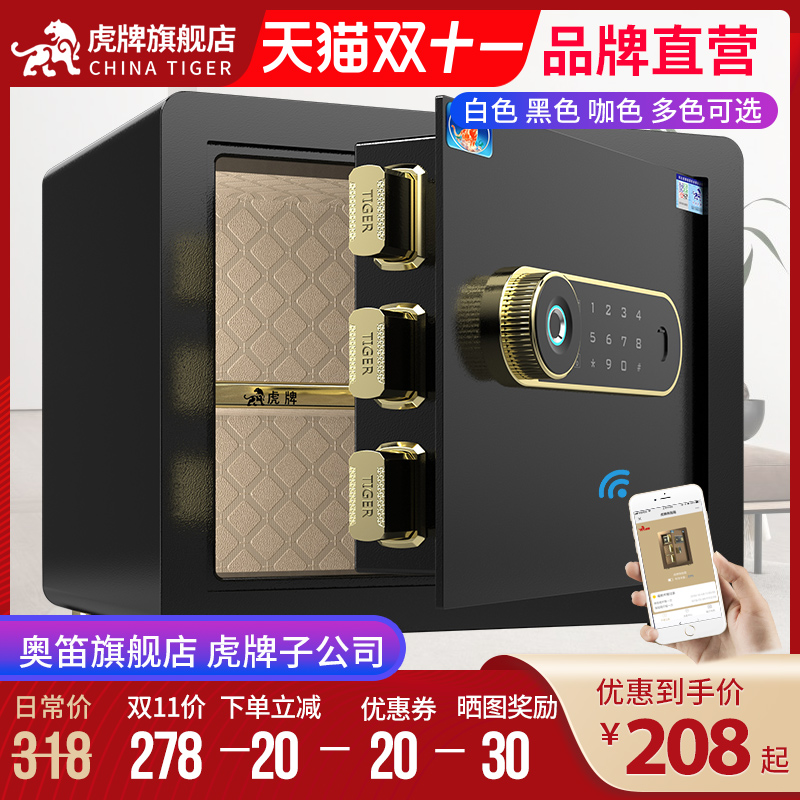 Odi new product safe home small 25CM one-click unlock fingerprint safe office documents anti-theft mini smart safe 35 meters high