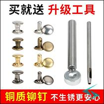 Metal pure copper double-sided rivet hand leather leather tool mounting tool plane rivets hit nails female hat nails