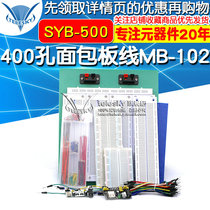 The 400-hole breadboard line MB-102 SYB-500 circuit board hole plate test board can be combined and stitched 830
