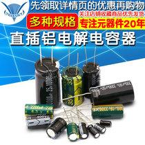 直插铝电解电容器元件10 16 25V 35 50v 10uF 47 220 1000 2200uF