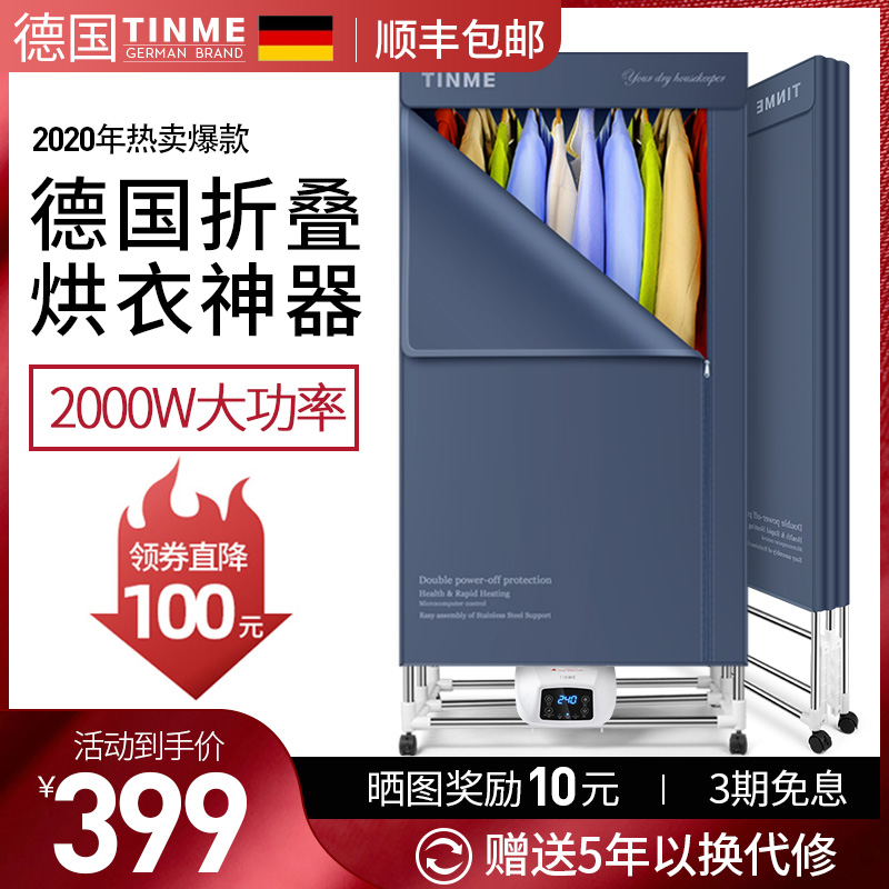 German TINME dryer household fast dryer folding dryer warm air wardrobe large capacity clothes dryer