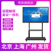 55 65 75 86 100 inch conference tablet dual system touch the same screen conference video Intelligent electronic whiteboard Teaching all-in-one interactive handwriting touch screen display TV computer