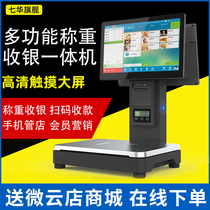 Qihua weighing cash register All-in-one touch screen cash register scale Fruit shop fresh snacks Hot pot risotto Cooked food Vegetable food Convenience store with scale cash register Supermarket electronic scale cash register system