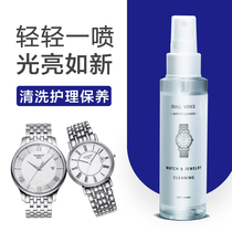 Suitable for Longines Tissot mechanical watch cleaning liquid decontamination maintenance Strap cleaning Stainless steel bracelet polishing