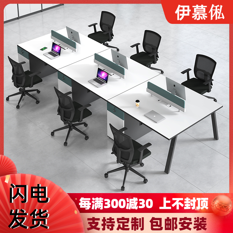 Staff table desk and chair combination office furniture 4 people 6 people modern simple staff screen work card seat