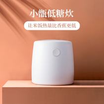 (Wang Han recommended) Small AI smart low-sugar rice cooker Japan sugar-reduced sugar rice rice soup separation 3 people