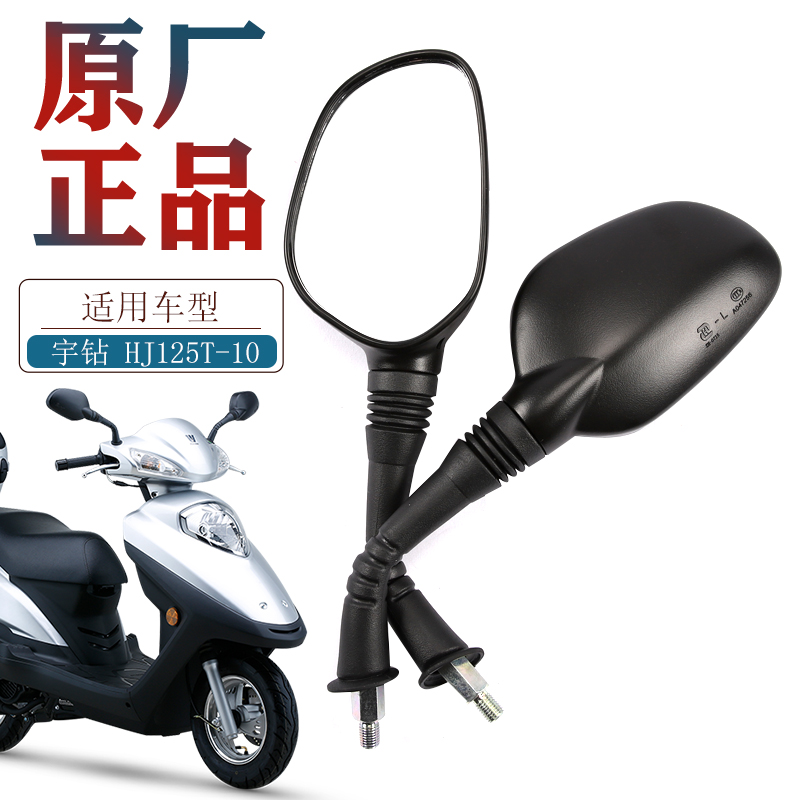 The original luxury motorcycle drill E mirror HJ125T-10-10A-10C-10F-10H rear-view mirror accessories