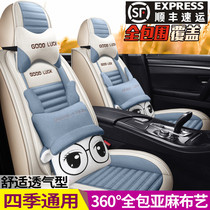 2020 new breathable cushion linen s80 special summer Senya car seat cover r9r8 all-inclusive FAW4