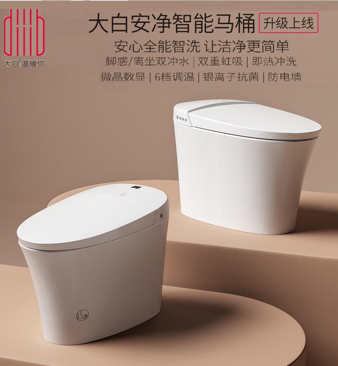 diiib 大白 DMMT001 智净抗菌智能马桶 升级脚感、数显款 小米有品优惠券折后¥1789包邮