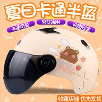 Electric car helmet safety helmet lovely girl heart summer sun protection male and female universal transparent rainproof half helmet adult