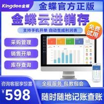 Kingdee Jingdou cloud into and out of the financial software warehouse inventory purchase sales management system erp network version v7
