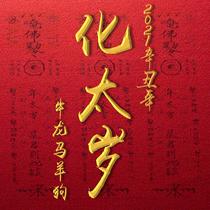 2021 Ox break Taisui harm Taisui punishment Taisui dissolve is horse dog sheep dragon Benming year charm