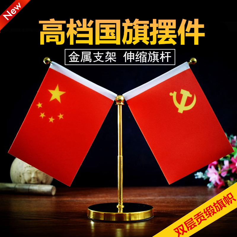 Car flag decoration car with small red flag small flag five-star red flag party flag high-end desk car interior jewelry
