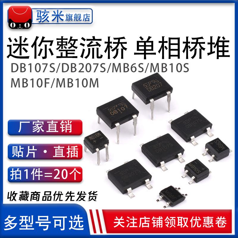 Mini DB107S DB207S MB6S MB10S MB10F MB10M patch SOP4 in-line DIP-4