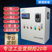 Constant pressure water supply control cabinet controller inverter cabinet water pump inverter 1 5 3 4 5 5 11 15kw kw