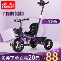 Phoenix childrens tricycle hand push bicycle 1-3-2-6 years old large baby bicycle stroller childrens toy