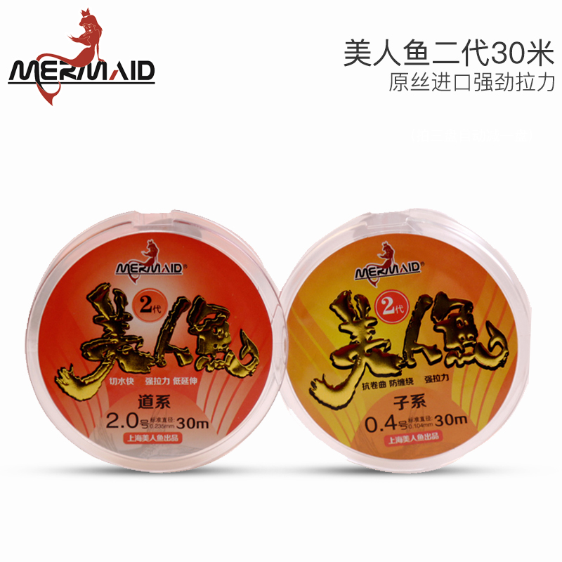 Mermaid Flagship Shop Official Website Mermaid Fishing Line 2nd Generation Imported Raw-wire Fishing Line Main Line Group Fishing 30m
