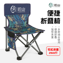 Artisan outdoor folding chair folding chair fishing chair camp portable casual seat stool art leisure.