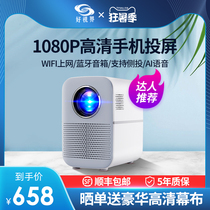 Good vision projector M6 home small portable wall to watch movies and TV with the same screen Student dormitory bedroom wall phone office all-in-one machine daytime 4K ultra HD 1080P home theater